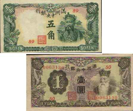 How did paper money affect ancient china