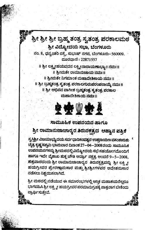 Ramanuja list archive sri ramanuja invitation for samoohika attachment 27th april 2008 samoohika upanayanam stopboris Choice Image