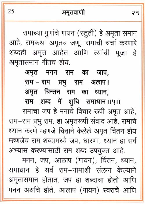 Amritvani in Marathi with Meaning - Page 25