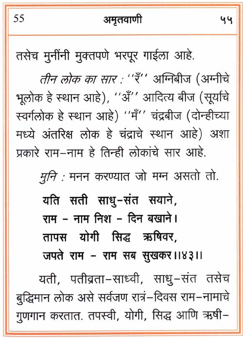 Amritvani in Marathi with Meaning - Page 55