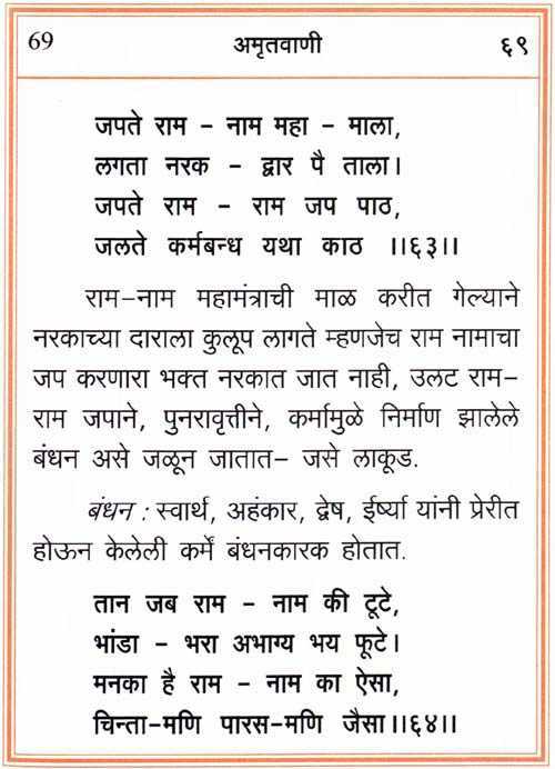 Meaning in marathi