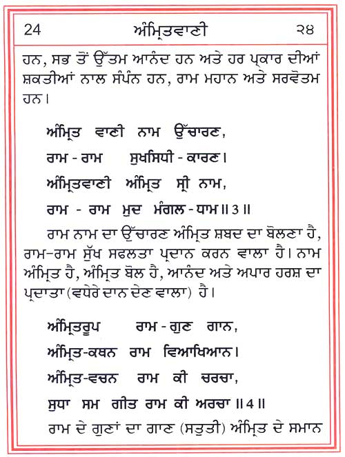 Amritvani in Punjabi with Meaning - Page 24