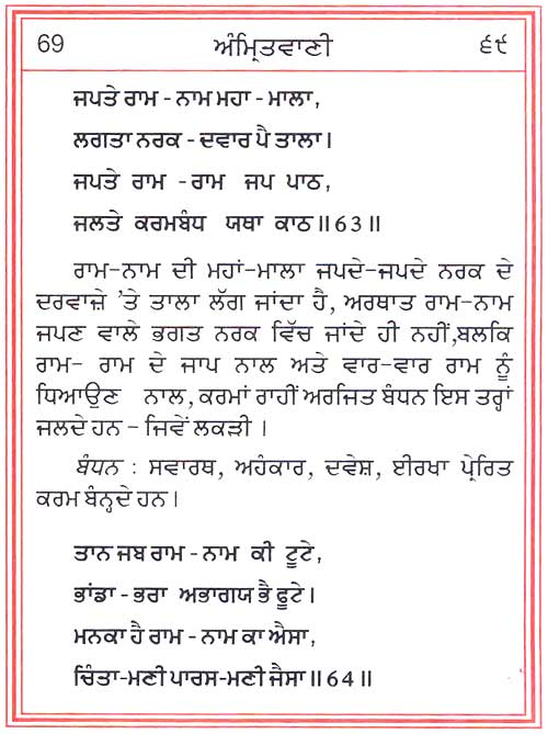 amritvani in punjabi with meaning page 69