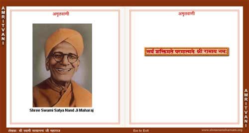 Shree ram amritvani lyrics in hindi