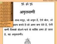 Amritvani in English