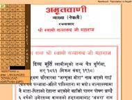 Amritvani in Hindi, English, Nepali, Bengali, Punjabi